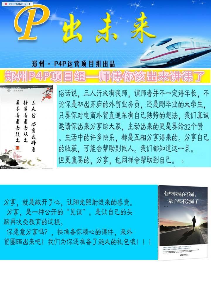 郑州P4P项目组荣誉出品
