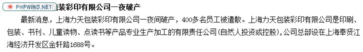 上海力天包装彩印有限公司