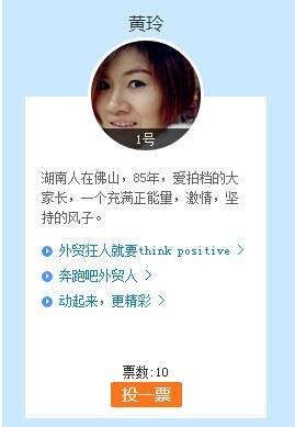 http://waimaoquan.alibaba.com/px/activity/zt/teacher2014.php?tracelog=pxbanner#section-02