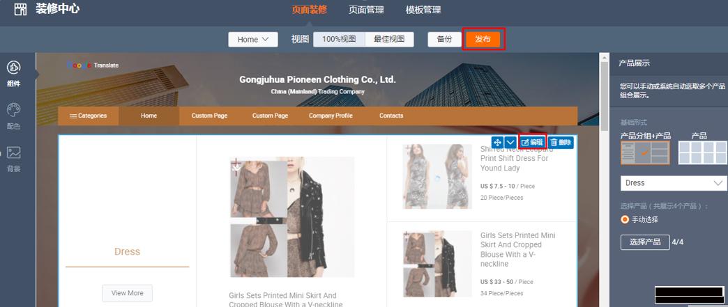 https://onesite-pc-design.alibaba.com/