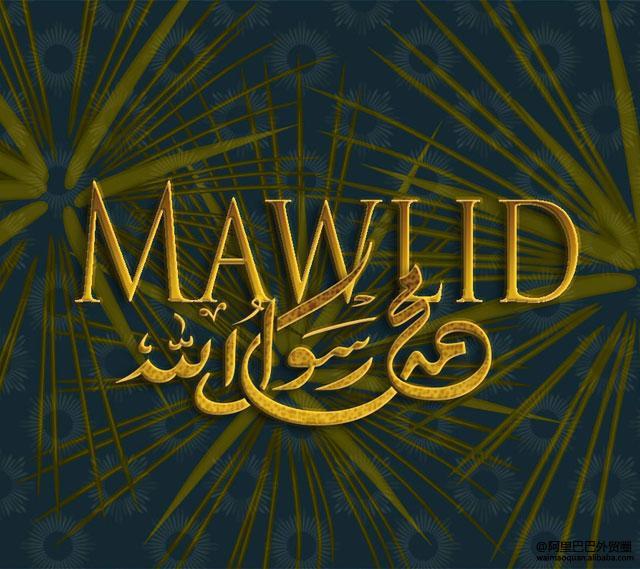 圣纪节 Maulid Al-Nabi