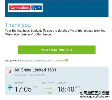 客户发来的航班信息