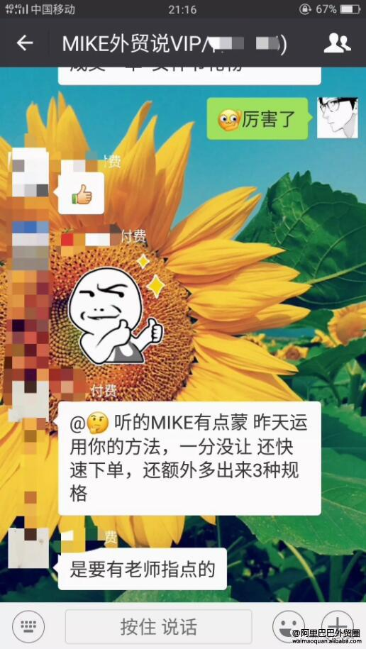 Mike外贸说