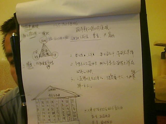 龙平老师课笔记